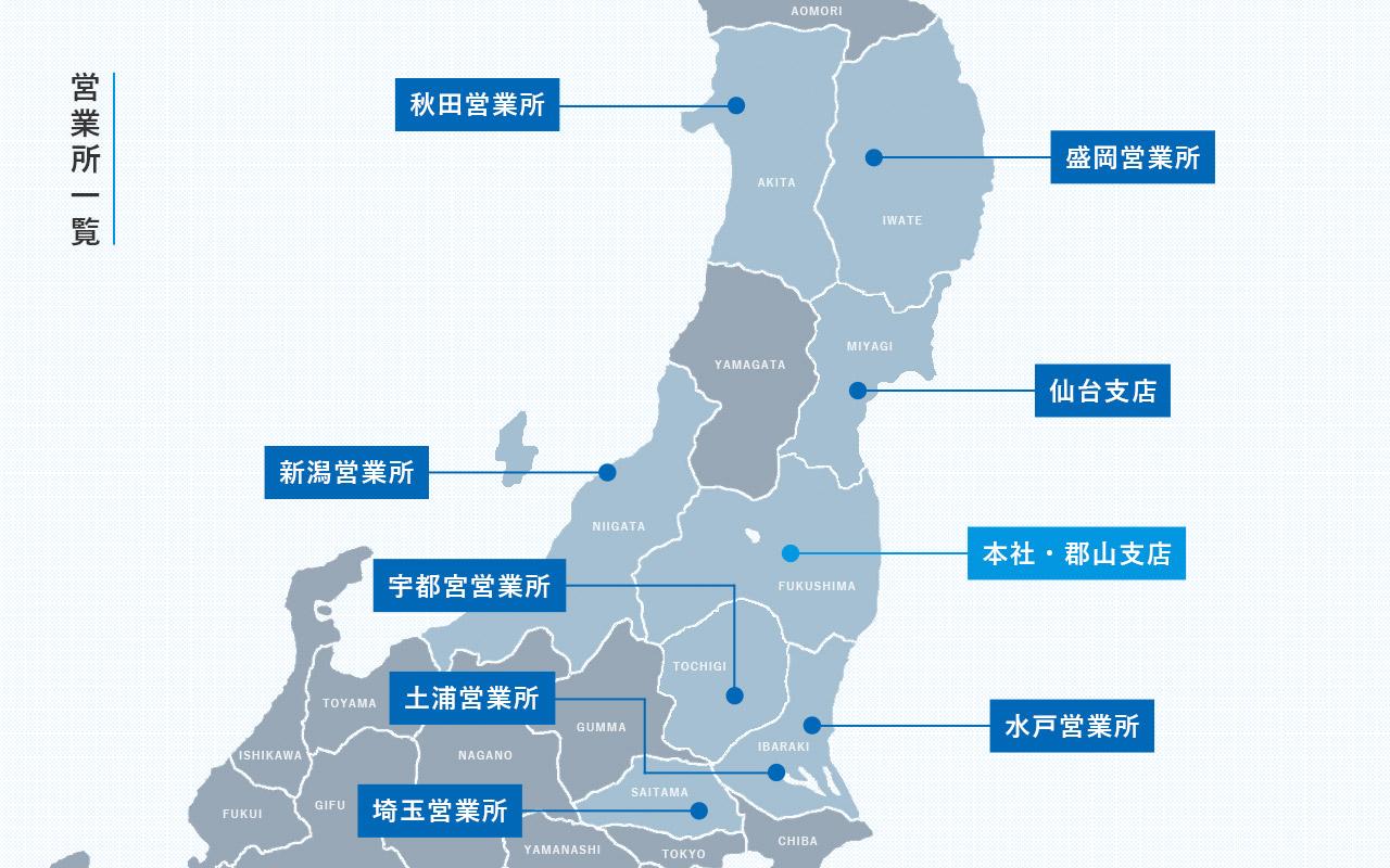 青木工機の営業所マップ