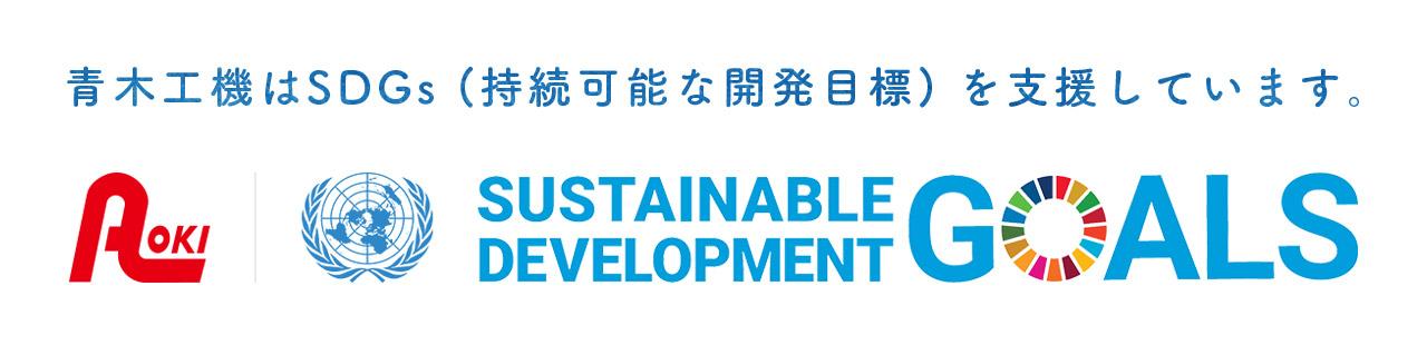 平和で豊かな未来のために、青木工機はSDGs (持続可能な開発目標) を支援しています。