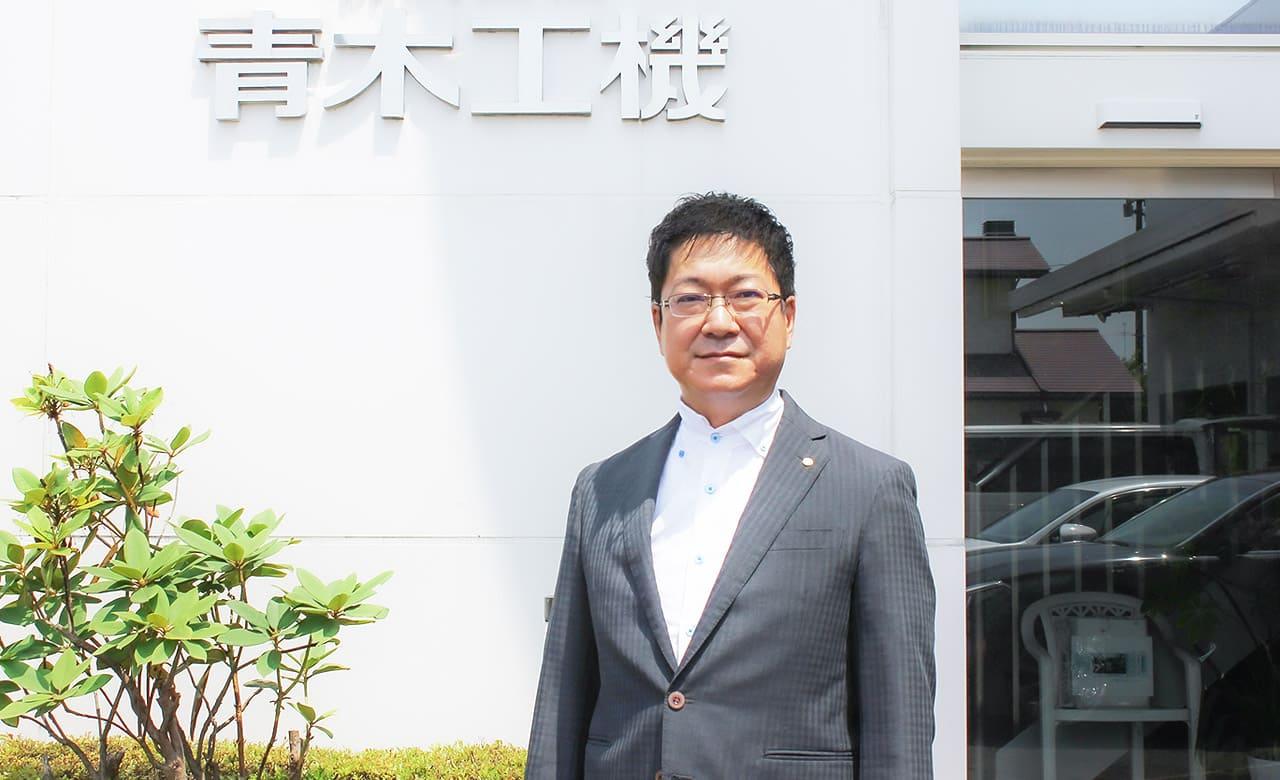 株式会社 青木工機 代表取締役社長 青木 誠
