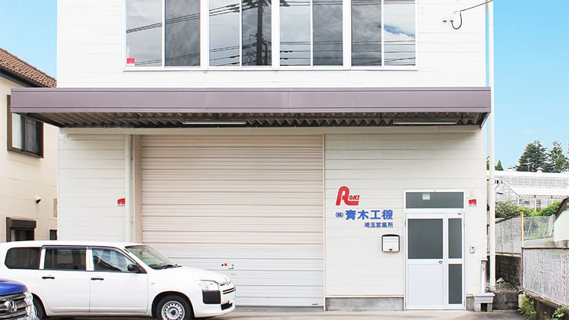 埼玉営業所の外観