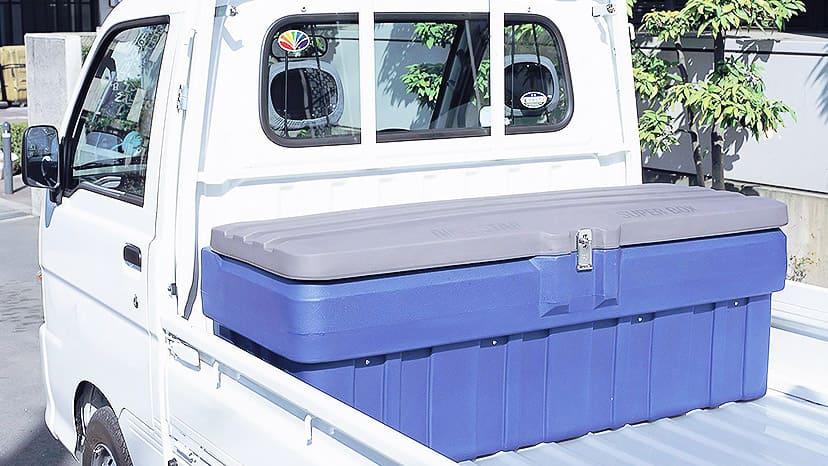 軽トラック用スーパーボックス。オイル、塩水等にも腐食しない、強度抜群の高衝撃性ポリエチレンを使用。