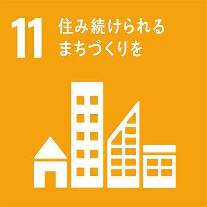 SDGsのゴール11 住み続けられるまちづくりを